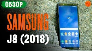 Обзор Samsung Galaxy J8 2018 ▶️ Когда камера рулит!
