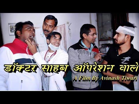 डॉक्टर साहब ऑपरेशन बाले !! Dr Sahab apreshan bale !! A film by Avinash Tiwari