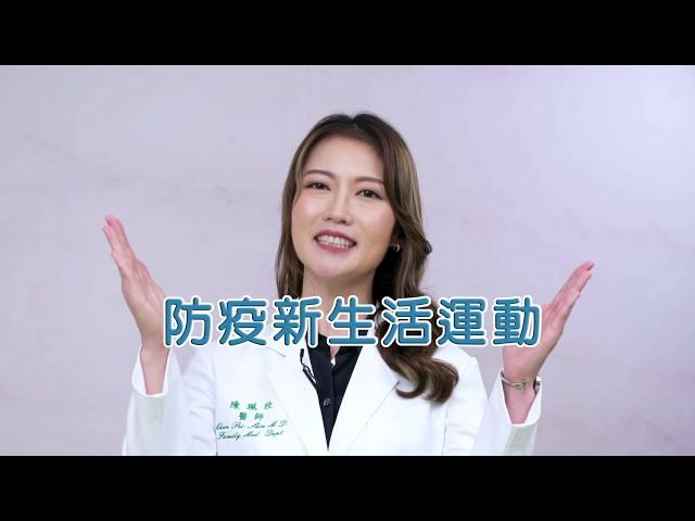防疫新生活 安心出遊篇_國語【行政院防疫宣導影片】