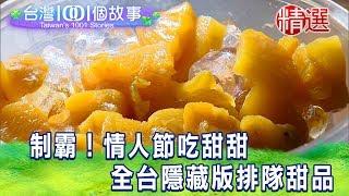 【台灣1001個故事 精選】制霸!情人節吃甜甜 全台隱藏版排隊甜品