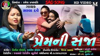 Prem Ni Saja Sarala Dave New Gujarati Sad Song FULL HD VIDEO