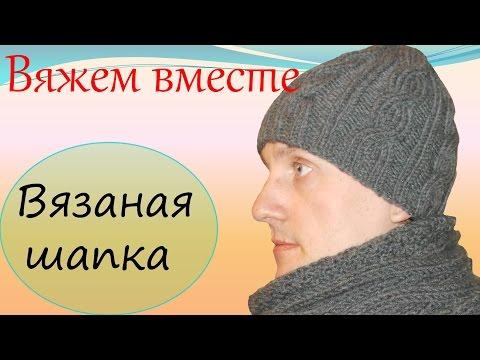 Елена книтс вязание спицами для начинающих вязаная шапка видео