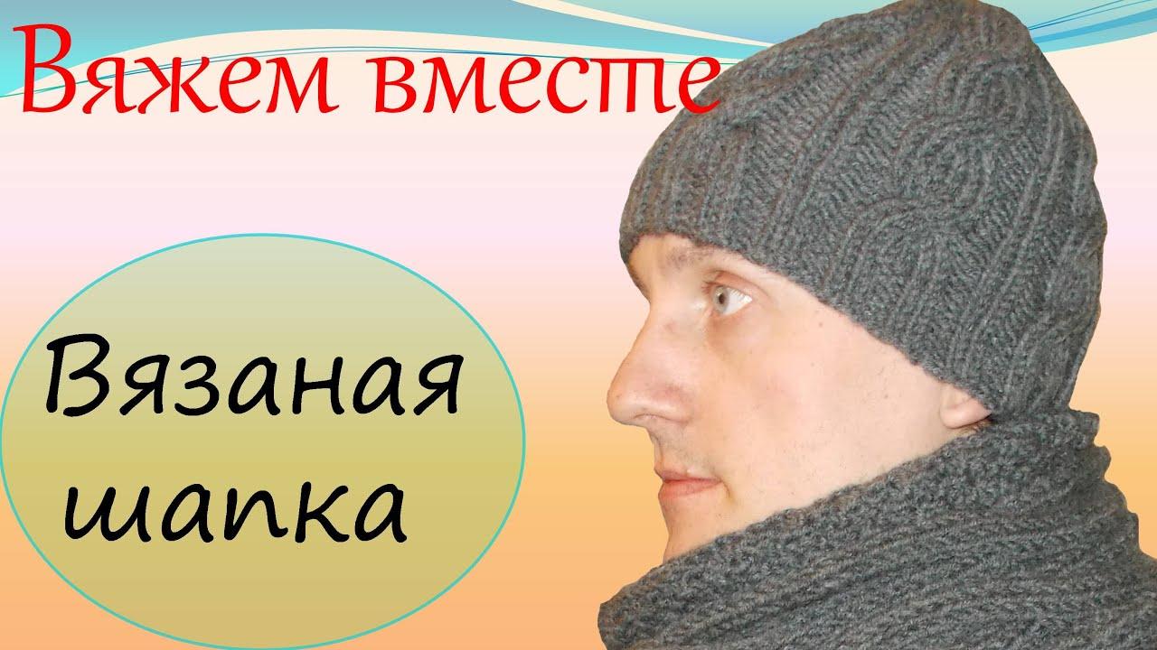 Как вязать шапку мужскую спицами для начинающих видео