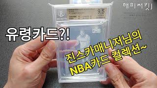NBA카드 진스포츠카드 카페 매니저님 카드 컬렉션소개!…