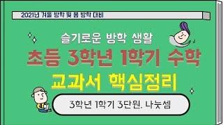 [슬기로운방학생활] 초등 교과서 수학 3학년 1학기 3…