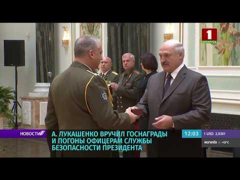 Лукашенко о службе безопасности Президента: вы воины элитного подразделения. СБП – 25 лет