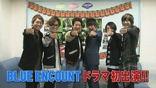 「ラストコップ」主題歌の「BLUE ENCOUNT」がドラマ初出演 唐沢&窪田を訪問する特別映像も