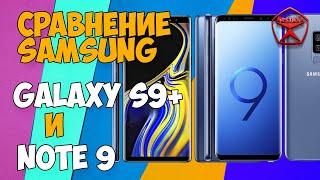 Сравнение Samsung Galaxy S9+ и Galaxy Note 9 / Арстайл /