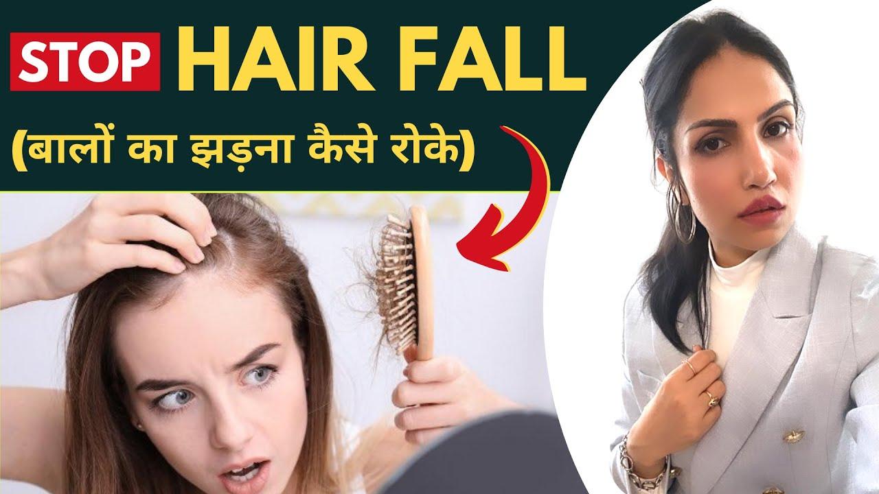 How to Stop Hair 💆♀️ Fall | Grow New Hairs | बालों का झाड़ना कैसे रोके @Palak Notes