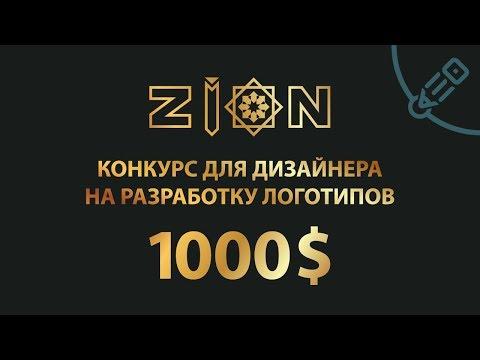 Конкурс для дизайнера на разработку логотипов за 1000$