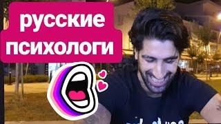 Почему мне стыдно за русских Псевдо психологов Часть 1