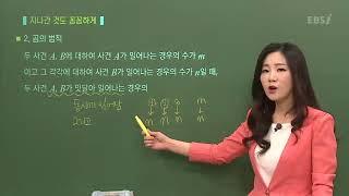 01강 [EBS 2015개정교육과정 올림포스] 확률과 …