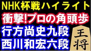 衝撃!プロの角頭歩  NHK杯戦 行方尚史九段 VS 西川和宏六段
