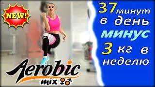 ✅АЭРОБИКА ДЛЯ ВСЕХ, для дома под ритмичную музыку🔥 Aerobics Dance Exercise | Aerobics For Beginners