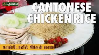 Cantonese Chicken Rice Recipe | Puthuyugam Recipes