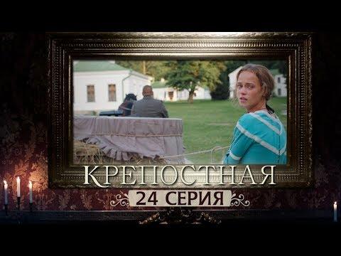 Сериал Крепостная - 24 серия | 1 сезон (2019) HD