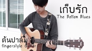 (Ammy The Bottom Blues) เก็บรัก (MV) - Fingerstyle Guitar Cover by ต้นปาล์ม
