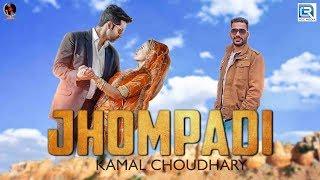 Kamal Choudhary - JHOMPADI (Full Video) | झुपड़ी | ft.NRS OPTIMISTIX | Rajasthani Superhit Song