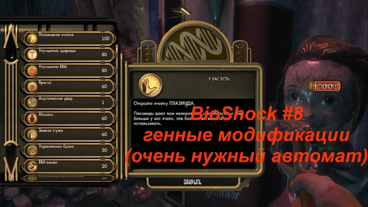 Bioshock игровые автоматы игровые автоматы на мобильном приложении