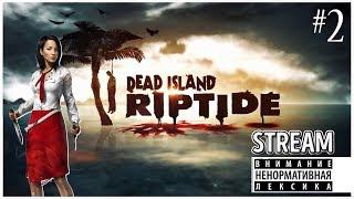 Добро пожаловать в зомби лэнд XD / Dead Island #2
