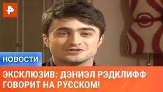 гарри Поттер говорит на русском.Эксклюзив!Дэн Рэдклифф говорит на русском языке..!