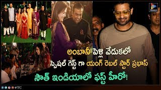 Rebel Star Prabhas At Ambani's Marriage Event || Celebrity Updates || Telugu Full Screen