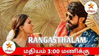 Rangasthalam Full Movie Tamil Dubbed | New Telugu Movies In Tamil | Ram Charan | Kollywood Tamil