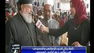 كلمة رجال الدين الإسلامي والمسيحي في مؤتمر دعم الرئيس السيسي
