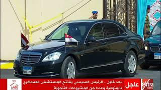 السيسي يصل المنوفية لافتتاح المستشفى العسكري