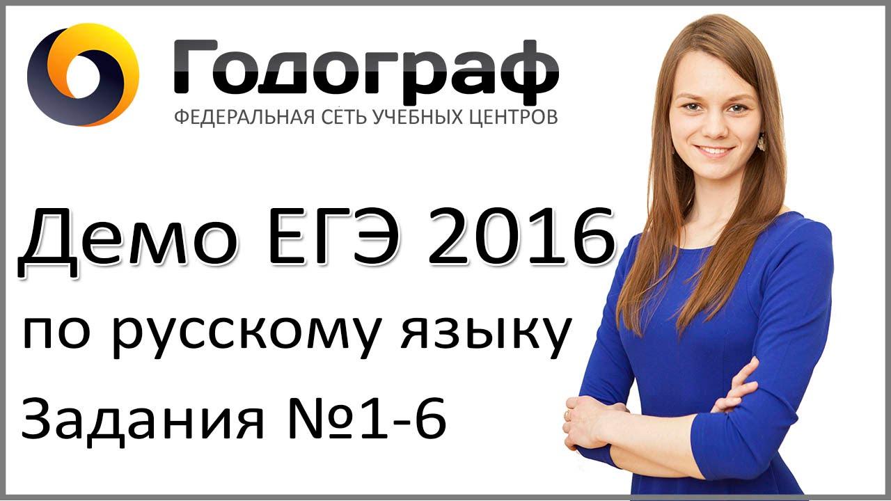 Демо ЕГЭ по русскому языку 2016 года. Задания №1-6.