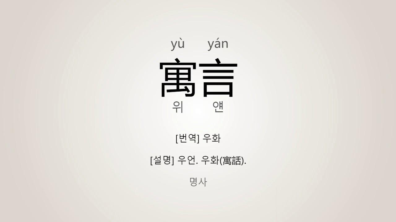 寓言 발음 : 寓言(우화) 표준 중국어 발음/읽기 - YouTube