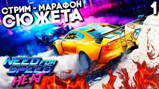 "Need for Speed Heat Прохождение на русском #1 ► НОВЫЙ ""жаркий"" MOST WANTED"