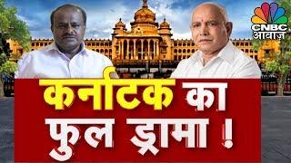 Karnataka में सरकार गिराने और बचाने का नाटक | Awaaz Adda | 18 July 2019