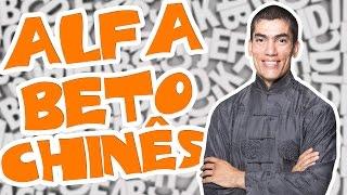 ALFABETO CHINES MANDARIM - A MELHOR aula de Letras Chinesas até HOJE