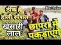 छपरा में पकड़ाएंगे Chapra Main Pakdaenge -    Holi Main Thik Hai   Khesari Lal Yadav