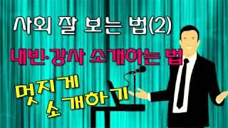 사회 잘 보는 법(2)-내빈 강사소개하기 - 멋지게 소개하기-행사진행
