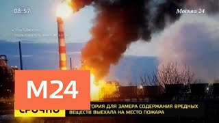 Смотреть видео Пожар произошел на МНПЗ в Капотне - Москва 24 онлайн