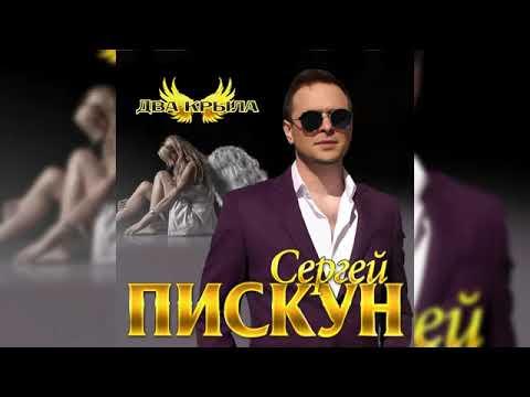 Сергей Пискун - Два крыла/ПРЕМЬЕРА 2019