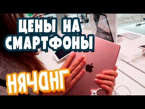 ШОППИНГ В НЯЧАНГЕ - ЦЕНЫ НА iPhone 2017