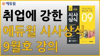취업에 강한 에듀윌 월간 시사상식 9월호 강의