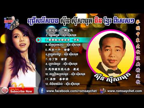 Khmer Chinese Song Sin Sisamuth Chinses Khmer Collection 1