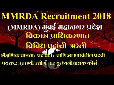 MMRDA Recruitment 2018 || MMRDA Bharti 2018 || MMRADA Mumbai 2018