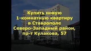 видео Недвижимость Ставрополя