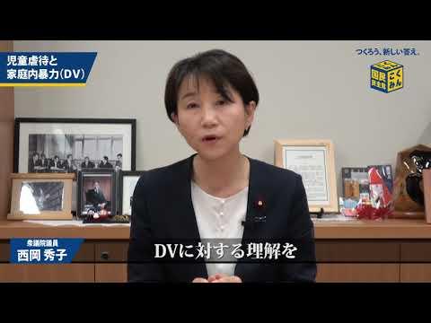 児童虐待と家庭内暴力(DV)を防ぐために 西岡秀子衆院議員インタビュー
