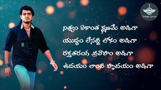 Nithyam Ekantha Kshaname Adiga Song Lyrics in Telugu  || SP. Balu Breathless Song || Adbutham Movie