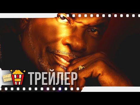 ГРИНЛИФ (Сезон 4) — Русский трейлер (Субтитры) | 2016 | Новые трейлеры
