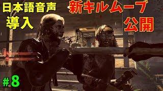 【13日の金曜日】日本語音声導入 新キルムーブも公開  S2 #8【ゲーム実況】 Friday the 13th The Game