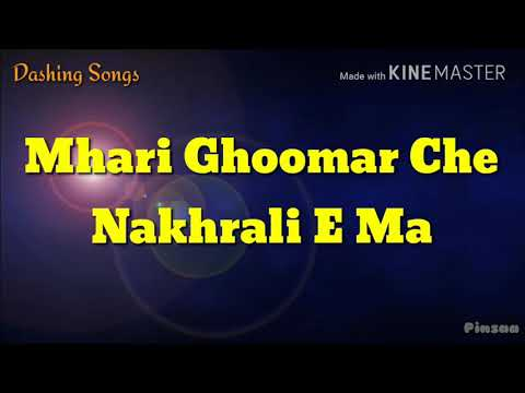 Ghoomar Nakhrali... Traditional Rajasthani Song