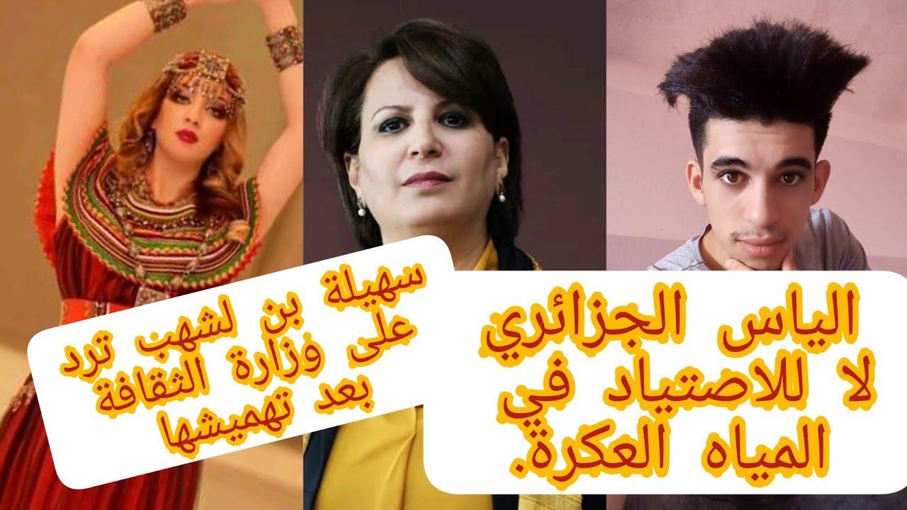 سهيلة بن لشهب ترد على وزارة الثقافة الجزائرية/الياس الجزائري و يحيى طبيش لا للفتنة