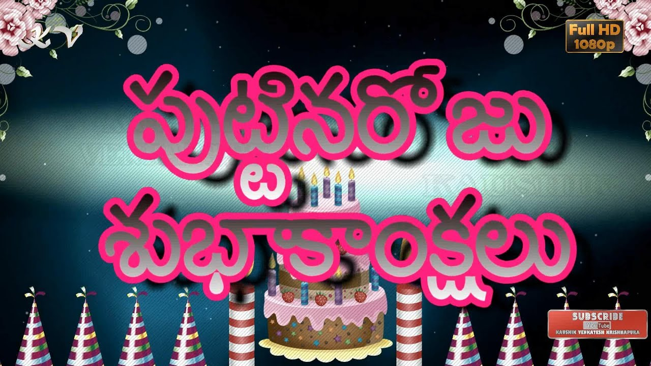 Happy Birthday In Telugu Quotes SMS Wishes Video
